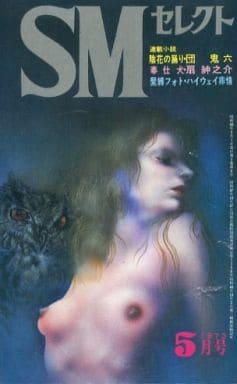 ランクB)SMセレクト 1973年5月号