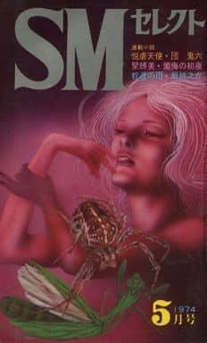 SMセレクト 1974年5月号