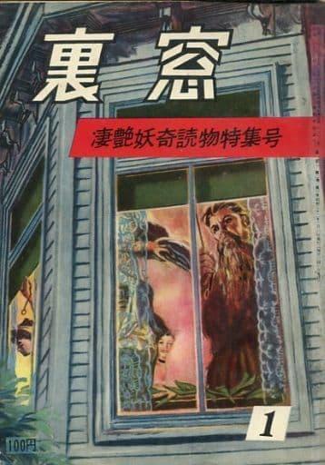 裏窓 1955年1月号