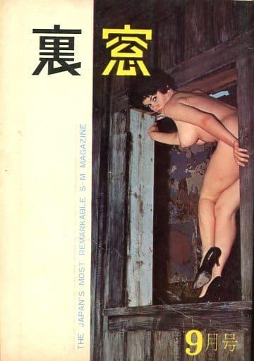 裏窓 1961年9月号