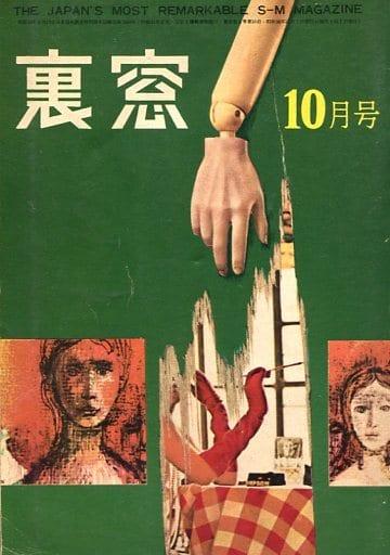 裏窓 1961年10月号