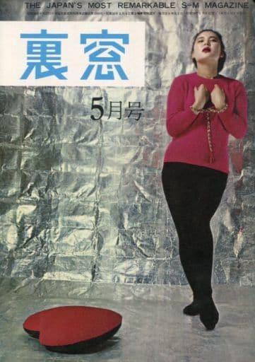 裏窓 1963/5