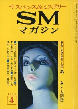 SMマガジン 1973/4 サスペンス・ミステリー・マガジン