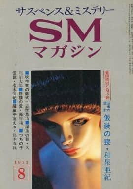 SMマガジン 1973/8 サスペンス・ミステリー・マガジン
