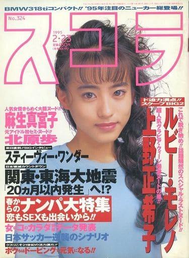 スコラ 1995/2/23 NO.324