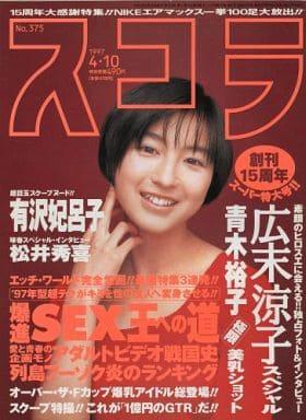 スコラ 1997年4月10日号 No.375