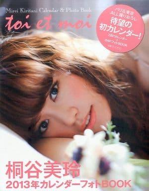 付録付)桐谷美玲 2013カレンダーフォトBOOK toi et moi