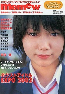 トレカ欠)memew Vol.4 特集・ネクストアイドルEXPO 2002
