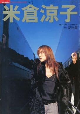 DIAMOND PHOTO MAGAZINE vol.3 米倉涼子