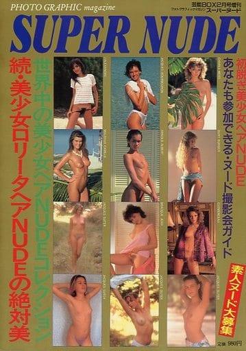 SUPER NUDE 芸能BOX 1995年2月号増刊 スーパーヌード