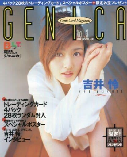 付録付)GENICA Vol.3 吉井怜