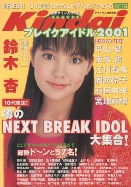 付録付)Kindai ブレイクアイドル2001 ピュア系から水着グラビア系まで総勢ドーンと57名