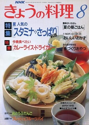 NHK きょうの料理 1993/8