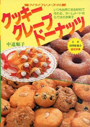 マイライフシリーズ192 クッキークレープドーナッツ