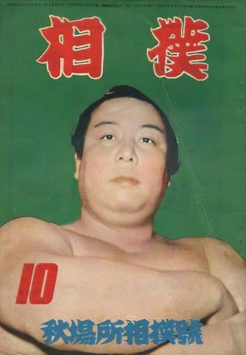 相撲 1953年10月号
