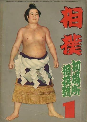 相撲 1955年1月号