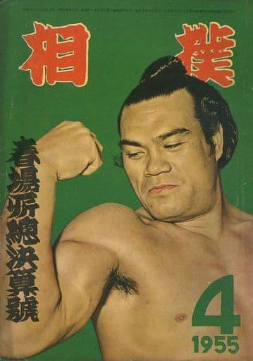 相撲 1955年4月号