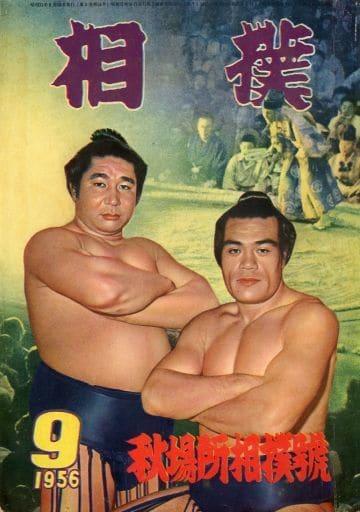 相撲 1956年9月号