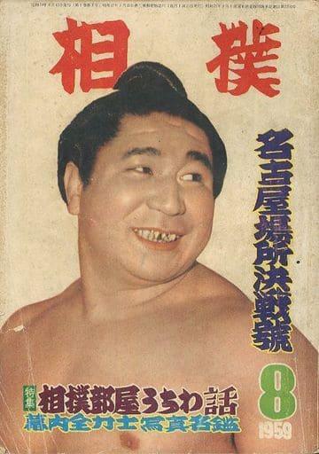 相撲 1959年8月号