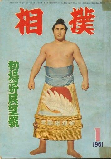 相撲 1961年1月号