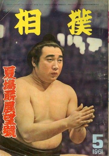 相撲 1961年5月号