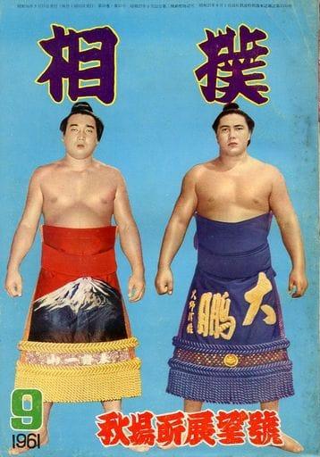相撲 1961年9月号
