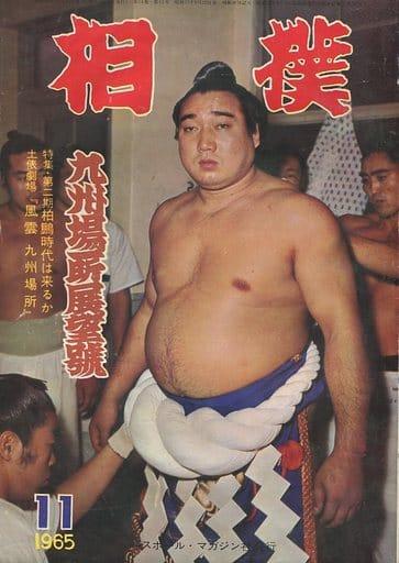 相撲 1965年11月号