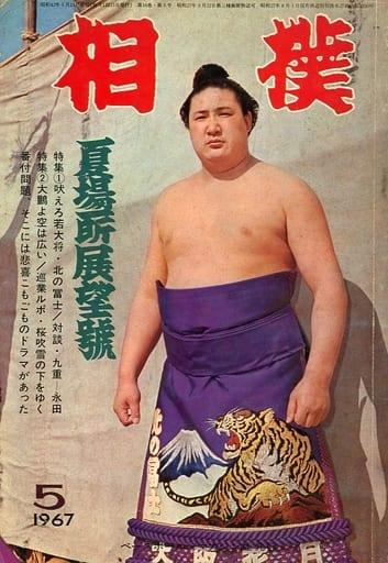 相撲 1967年5月号