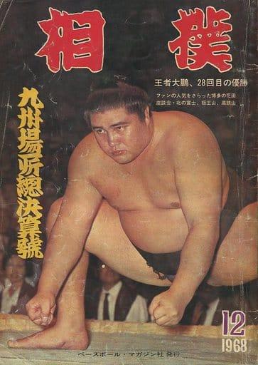 相撲 1968年12月号