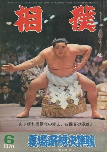 相撲 1970年6月号