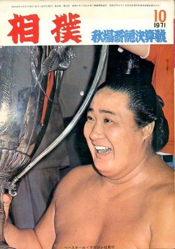 相撲 1971年10月号