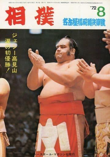 相撲 1972年8月号