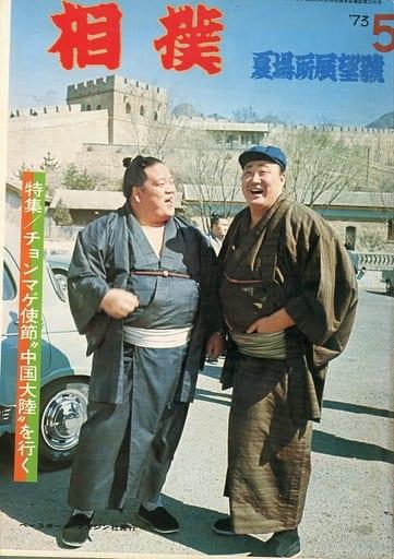 相撲 1973年5月号