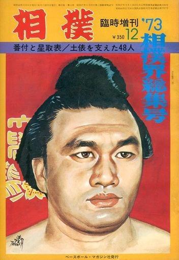 付録付)相撲 1973年12月臨時増刊号