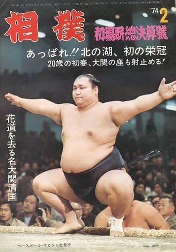 相撲 1974年2月号