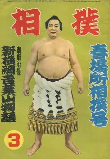 付録無)相撲 1954年3月号
