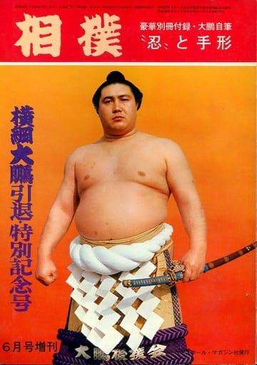 付録無)相撲 1971年6月増刊号
