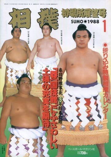 付録付)相撲 1988年1月号