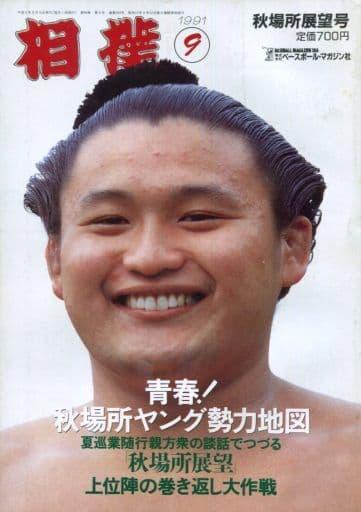 付録付)相撲 1991年9月号