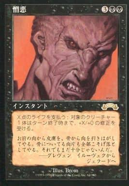64/143[R]:【ランクB】憎悪/Hatred