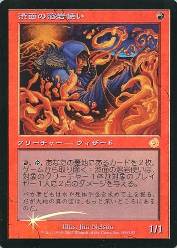 100/143[R]:【ランクB】【FOIL】渋面の溶岩使い/Grim Lavamancer