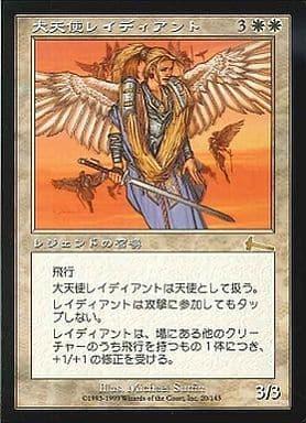 [R] : 大天使レイディアント/Radiant, Archangel