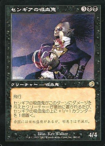 [R] : センギアの吸血鬼/Sengir Vampire