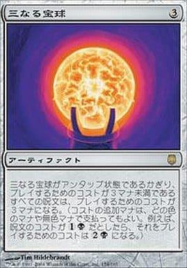 [R] : 三なる宝球/Trinisphere
