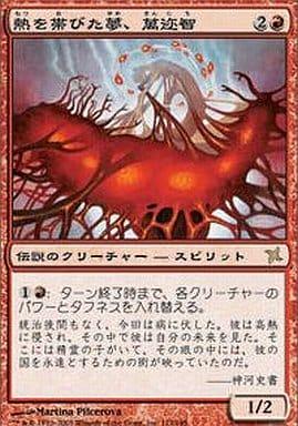 [R] : 熱を帯びた夢、萬迩智/Mannichi the Fevered Dream