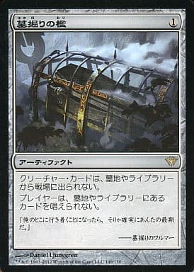 [R] : 墓掘りの檻/Grafdiggers Cage