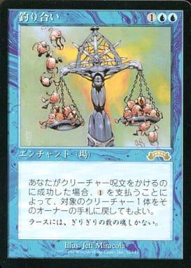 [R] : 釣り合い/Equilibrium
