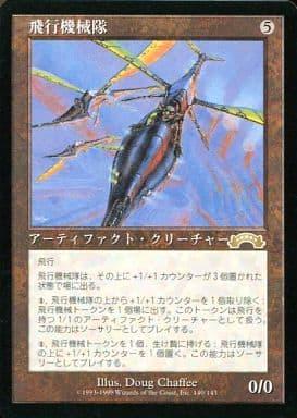 [R] : 飛行機械隊/Thopter Squadron