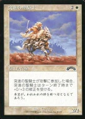 [C] : 突進の聖騎士/Charging Paladin