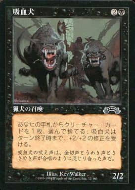 [C] : 吸血犬/Vampire Hounds